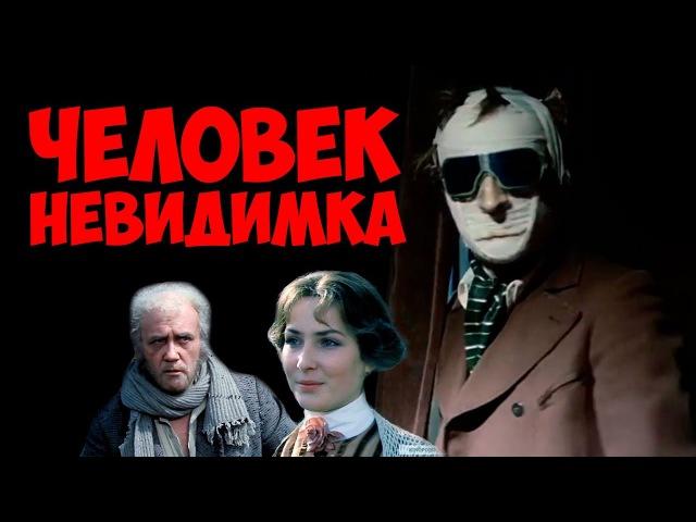 ФИЛЬМ ПОТРЯСАЮЩИЙ! Человек-невидимка фантастика драма ФИЛЬМЫ СССР