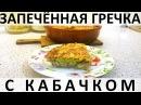 119. Запечённая гречка с кабачком, а ещё сыром, сливками и лучком