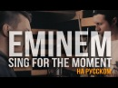 Eminem - Sing For The Moment Cover by RADIO TAPOK