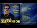 Владимир Ждамиров Где то там ПРЕМЬЕРА