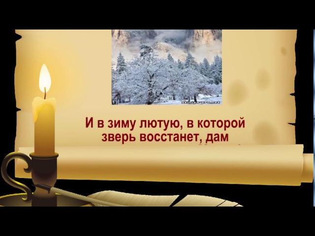 И в зиму лютую, в которой зверь восстанет, дам утешение народу Моему!