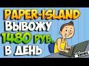Paper- вывожу 1480 рублей в день. Важные новости для партнеров