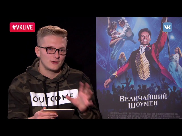 VKLive - Хью Джекман («Величайший шоумен»)