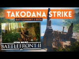 ► STRIKE ON TAKODANA! - Star Wars Battlefront 2 New Map (Exclusive Beta Gameplay)