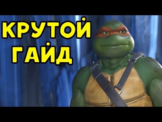 ГАЙД ПО МИКЕЛАНДЖЕЛО - Injustice 2 | Черепашки ниндзя