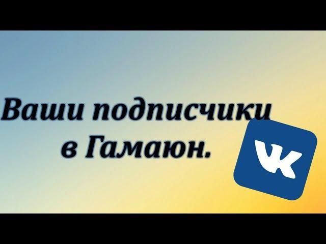 Мгновенная рассылка сообщений Вконтакте через Гамаюн. Где найти подписчиков