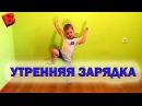 Утренняя ЗАРЯДКА вместе с Бутиками Смешные ТАНЦЫ детей Детские танцы Baby Dancing