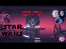 Star Wars The Last Jedi Crack 5 TFA {HUMOR}
