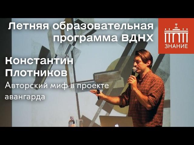 Константин Плотников | Авторский миф в проекте авангарда | Знание.ВДНХ