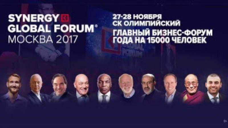 SYNERGY GLOBAL FORUM 2017 Москва | Прямая трансляция открытия и выступление Ника Вуйчича
