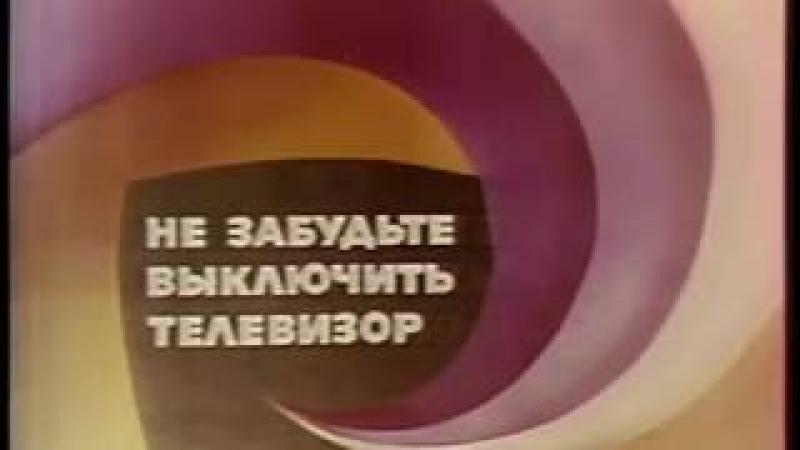 Заставка Не забудьте выключить телевизор ЦТ,1 канал Останкино,ОРТ