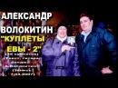 Александр Волокитин - КУПЛЕТЫ ЕВЫ-2 38 куплетов Текст, гитара, банджо - А.Волокити...