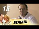 Бежать 16 серия 2011 Детектив драма @ Русские сериалы