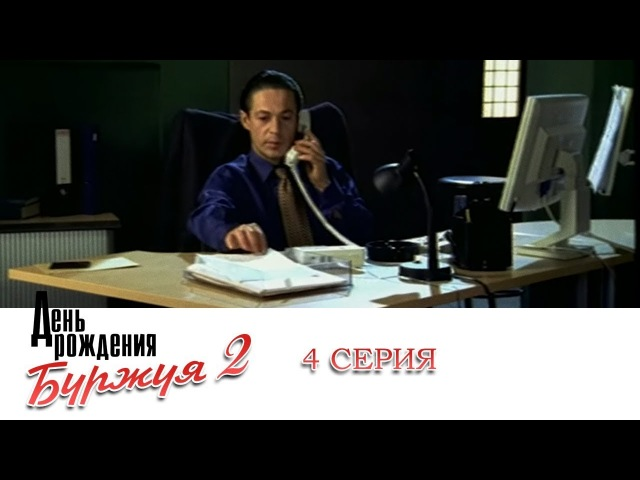 День рождения Буржуя 2 | 4 Серия