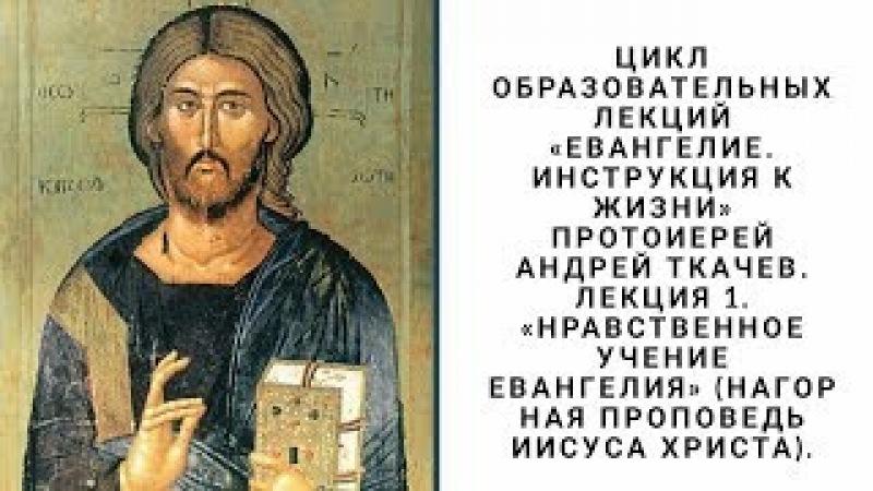 Евангелие - как инструкция к жизни! Протоиерей Андрей Ткачёв » Freewka.com - Смотреть онлайн в хорощем качестве