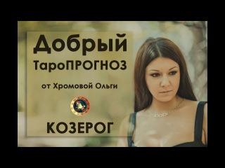 Добрый ТароПРОГНОЗ. Козерог. 20-31 декабря