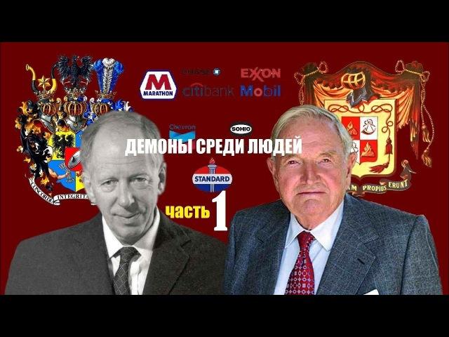 ДЕМОНЫ среди Людей откровения Аслана Дзитиева (часть 1)
