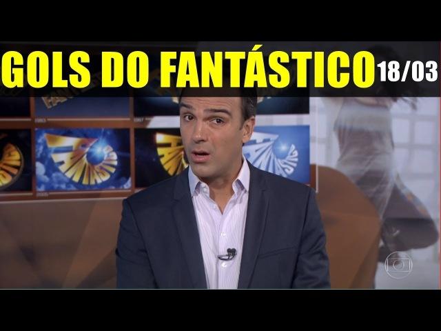 Gols do Fantástico ~ GOLS DOS ESTADUAIS ~ HD 18/03/2018