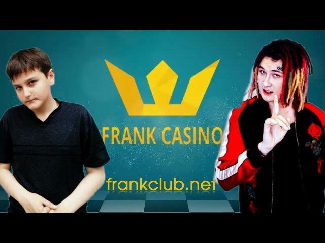 NK x MORGENSHTERN - FRANK CASINO