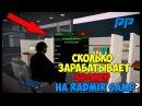 Как влияет рестарт сервера на ваш бизнес На сколько прибыльная работа БРОКЕРА на RADMIR SAMP