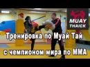Тренировка по Муай Тай с чемпионом мира по боям без правил ММА