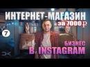 Интернет-магазин в Инстаграм с нуля. Свой бизнес за 7000 рублей. Реальный кейс
