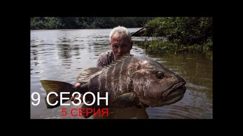 Речные Монстры: 9 сезон 5 серия Ужас вулканического острова