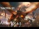 Archeage 4.5, часть 21, изменение в крафте плащей