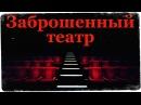 Истории на ночь: Заброшенный театр