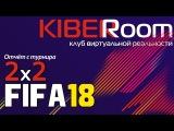 Турнир по FIFA18 формат 2x2 [24.02.18] - видеоотчёт.