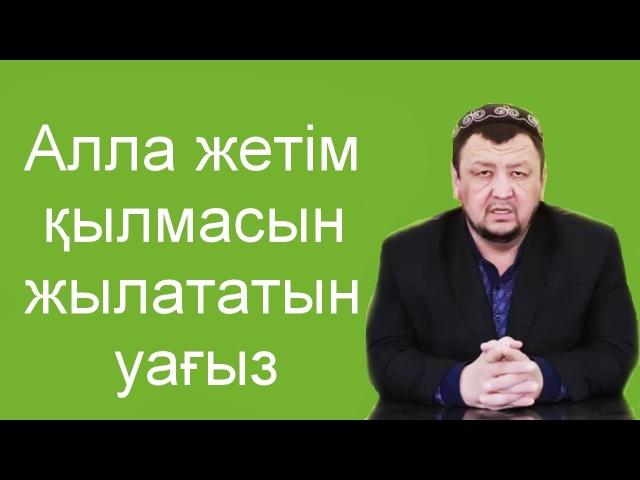 Алла жетім қылмасын жылататын уағыз / Абдуғаппар Сманов