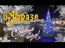 В Таразе всегда солнечно С новым годом!