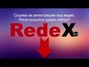 Самая короткая презентация Redex Редекс (от 2долларов до 1000000$)