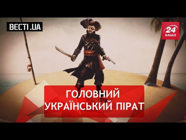 Вєсті. UA. Нова схованка офшорів Порошенка