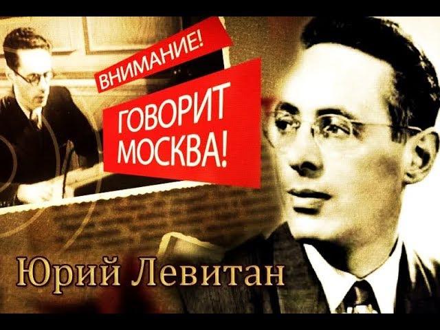 Юрий Левитан. Гении и злодеи.