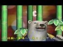 Kuma Uta(Bear Song) (Jp only)