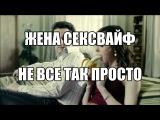 Сексология: Sexwife, жена-шлюха, измены и подглядывание. Комментирует психолог-сексолог Валентин Денисов-Мельников.