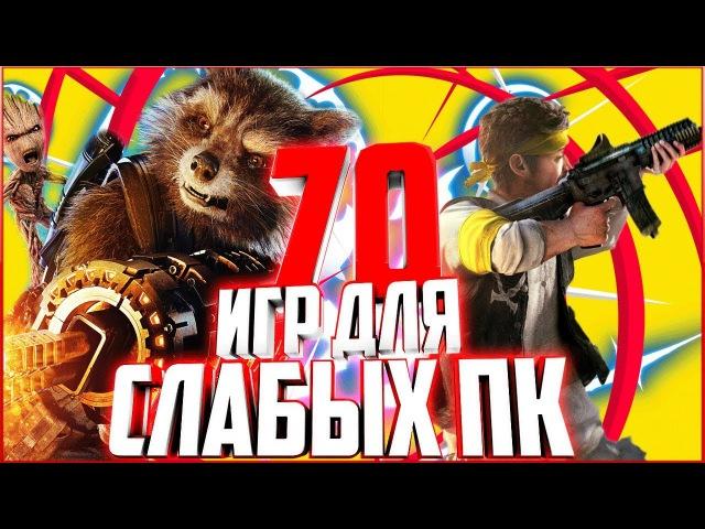 ТОП 70 самых НОВЫХ игр 2018 года | для СЛАБЫХ ПК (2000-2018)