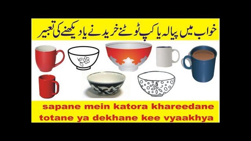 Khwab mein piala dekhne ki tabeer sapne mein katora dekhny kee vyaakhya