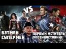 Бэтмен Против Супермена VS Первый Мститель Противостояние Спойлеры - видео с YouTube-канала SokoLoff TV