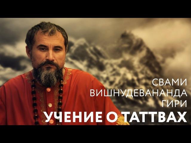 Сатсанг Учение о таттвах Свами Вишнудевананда Гири