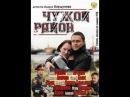 Чужой район 18 серия 1 сезон