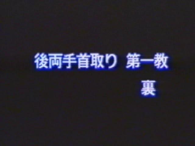 №2-1-3 приемы обучение МоритэруУэсиба Айкидо Aikido 合気道 учебный фильм