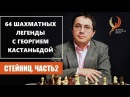 64 шахматных легенды с Георгием Кастаньедой. Стейниц. Часть 2. 0