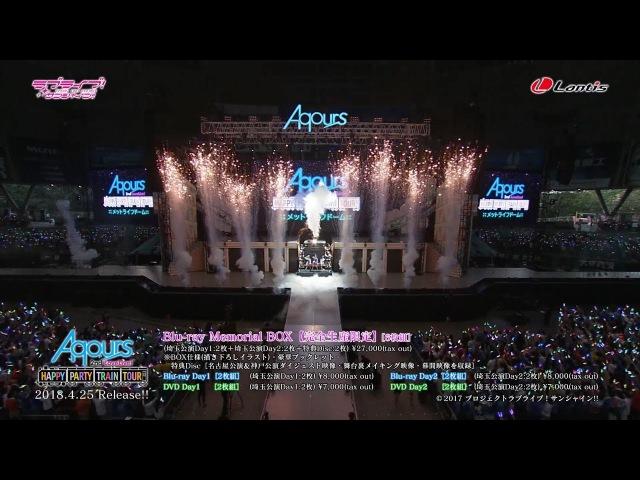 ラブライブ!サンシャイン!! Aqours 2nd LoveLive! HAPPY PARTY TRAIN TOUR Blu-ray/DVD 【ダイジェスト】