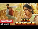 Yentha Sakkagunnave Video Song Teaser | Rangasthalam Songs | Ram Charan, Samantha, Devi Sri Prasad
