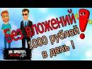 1000 рублей в день. Без вложений. Отличный заработок в интернете.