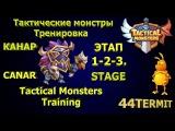 Тактические монстры. Тренировка Канар 1 2 3. Tactical Monsters. Training Canar .