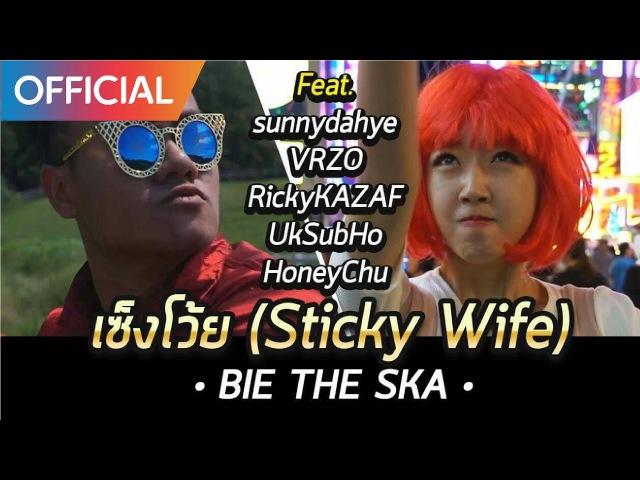 Bie The Ska - Sticky Wife MV (thai sub)