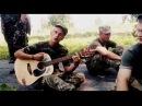 5nizza Я Солдат Пятница под гитару